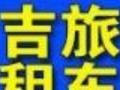 东莞企业班车租赁、上海机场接送、商务租车、旅游租车