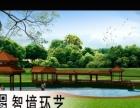 园艺师培训班 园林设计师培训 景观设计师培训