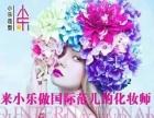 延安化妆、纹绣培训-小乐学校全国连锁 品牌名校