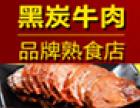 黑炭牛肉熟食加盟