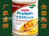 立健蛋白质粉-胶原蛋白质粉-保健品蛋白质粉-营养品系列厂家招商