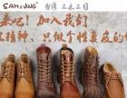 【SAMJING台湾】欧洲站男女款真皮鞋加盟