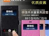 小米4蚕丝纹手机皮套 开窗保护套 小米3双开窗红米Note手机套