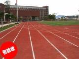 海南省复合型塑胶跑道 复合型跑道造价 海南塑胶跑道厂家