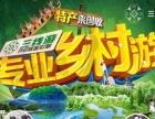 三线游乡村旅游网