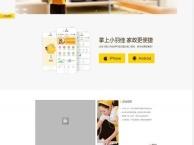 顺义区APP开发、网站建设、网页设计、网络推广公司