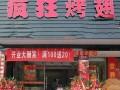 银川疯狂烤翅加盟总店在哪 疯狂烤翅加盟费多少钱