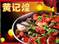 黄记煌三汁焖锅加盟/特色涮烤闷锅店