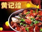 黄记煌三汁焖锅加盟/特色涮烤店加盟
