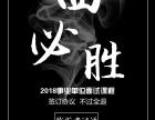 2018山东(临沂)事业单位面试课程-临沂考试通