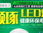 上海颂琢电子