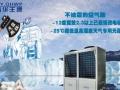 QHWP清华王牌地暖低温空气能加盟 家用电器