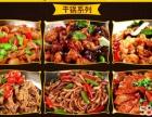 虾模蟹样海鲜堡/香辣蟹/香辣虾/干锅虾加盟