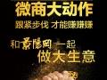 景阳冈酒英雄酒仓微电商全国代理招募中 快来加入我们吧
