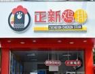 【正新鸡排加盟官网费用】爆浆鸡排炸鸡汉堡加盟店费用