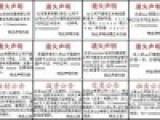 北京晚报广告部-发布公告登报电话