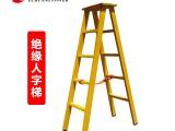 电力电工专用黄色玻璃钢绝缘梯子厂家低价销售