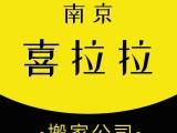 南京喜拉拉搬家公司丶优质搬运服务丶专业搬钢琴丶不动手搬新家