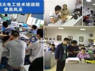 电子科大电工技能培训零点起学,一期不会,下期免费续学