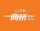 商桥快运(天津)有限公司 ,打造天津航空货运潮品牌