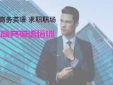 北京职场英语培训,托业,全英语学习环境说地道英语