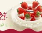 全国餐饮加盟连锁 北京味多美蛋糕加盟