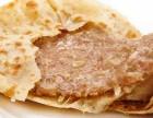 北京哪里能学香河肉饼技术 香河肉饼正宗做法