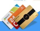 沈阳制卡厂家制作会员卡 储值卡 折扣卡 次数卡