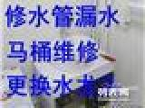 南京建邺区专业维修安装 水管水龙头断裂 水管渗水暗漏