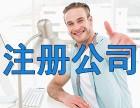 桂林象山区注册地址挂靠找代办公司可以搞定