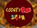 0048香辣虾品味干锅加盟费用/加盟优势/项目详情