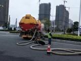 上海管道疏通 管道清洗 市政管道清淤 化糞池清抽 馬桶疏通