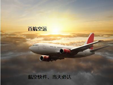 深圳机场空运