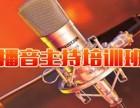 温州播音主持培训课程