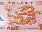 鞍山铁东回收60年2元车床工人一张价格,鞍山收购钱币银元邮票