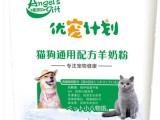 淮安市宠物奶粉厂家招商区域代理
