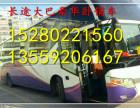 直达 罗源到丹东的汽车时刻表查询13559206167大客车