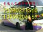 从长乐到莱西的汽车时刻表13559206167大客车票价