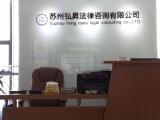 苏州劳动工伤纠纷苏州交通事故处理法律咨询苏州弘昇法律咨询服务