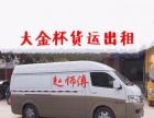 南京金杯面包长短途货运出租搬家送货租车