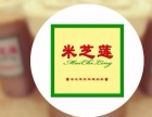 上海米芝莲奶茶加盟香港米芝莲加盟热线