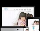 低价质优 网站建站|页面设计|百度谷歌优化排名