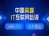 上海Linux運維培訓機構,python爬蟲培訓