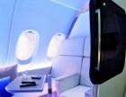 东南亚欧洲美国澳洲游学商务旅游国际机票便宜促销中