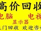 深圳莱英达电脑收购公司,热诚为您服务