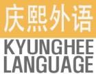 庆熙英语 中外教成人英语培训口语小班