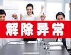 代办杭州公司工商年检,各类疑难杂症