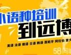 金华学韩语到远博 远博韩语初级班招生简章