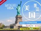 沈阳美国签证,先签证后付款,不成功不收服务费