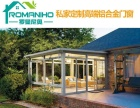 自建房、别墅铝合金门窗 阳光房均可定制